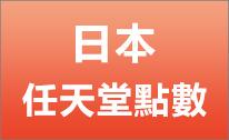 日本任天堂點數