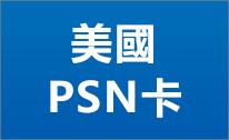 美國PSN卡