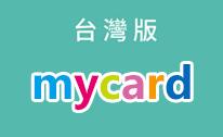 台灣MyCard