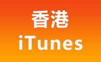 香港iTunes禮品卡