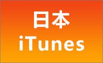 日本iTunes禮品卡