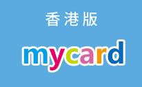 香港MyCard
