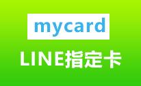 My LINE指定卡