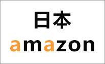 日本亞馬遜禮品卡