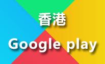 香港Google Play禮品卡
