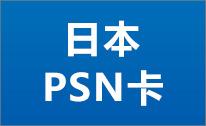 日本PSN卡