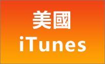 美國iTunes禮品卡