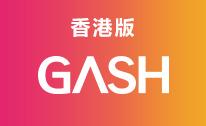 香港Gash