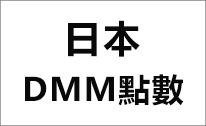日本DMM