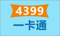 4399一卡通