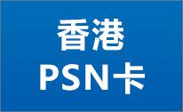 香港PSN卡