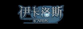 伊卡洛斯 Icarus